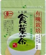 有機 メチル化食葉茶パウダー 50g