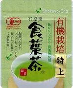 有機 特上 食葉茶パウダー 50g